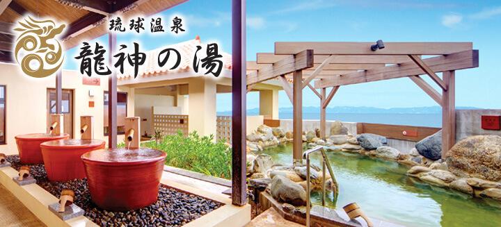 琉球温泉 龍神の湯
