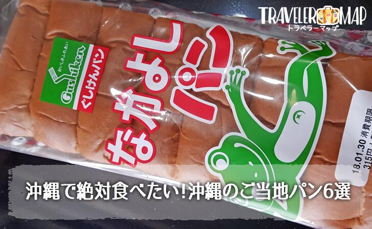 なかよしパン
