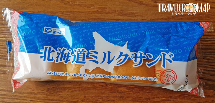 北海道ミルクサンド