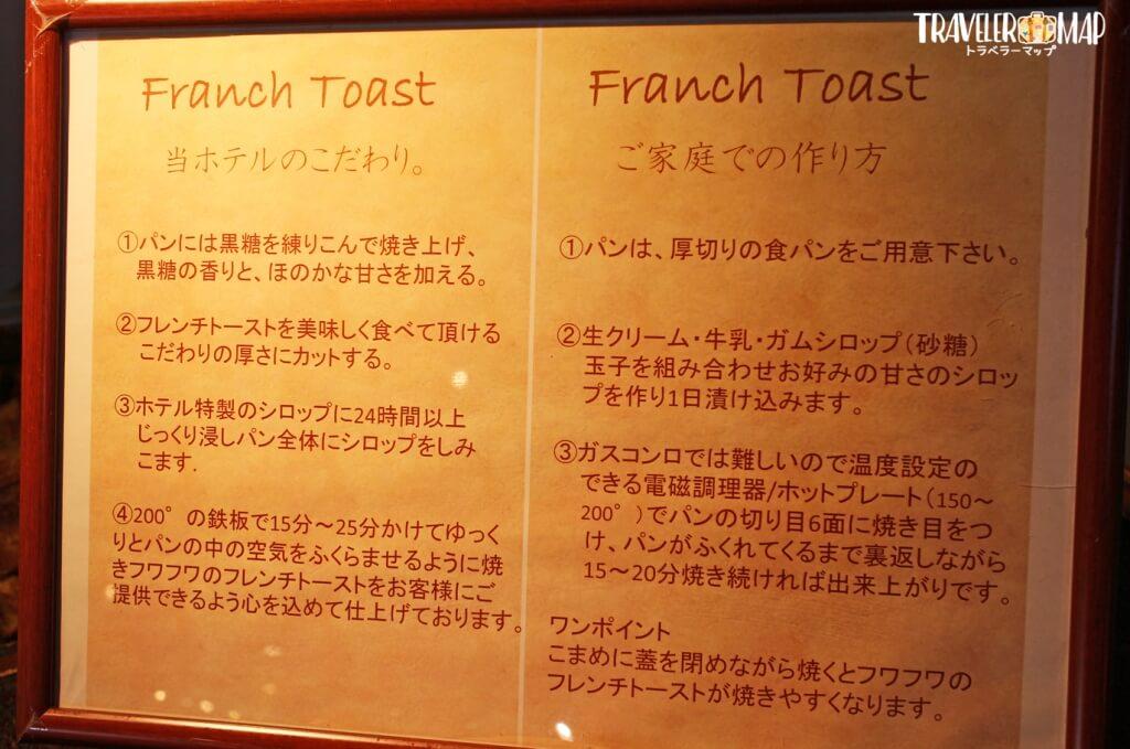 黒糖フレンチトーストのレシピ