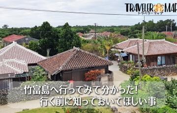 竹富島に行って分かった事