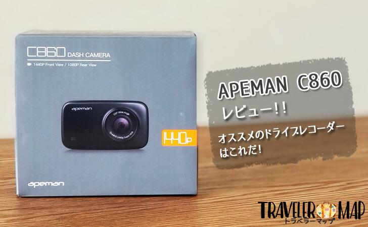 APEMAN C860 ドライブレコーダー