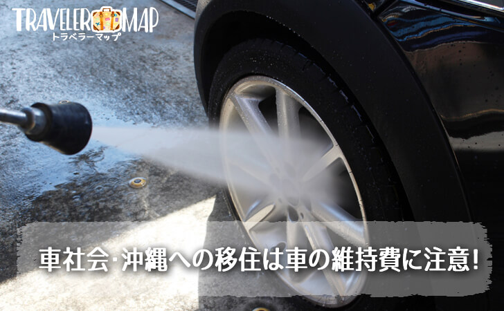 車の維持費に注意