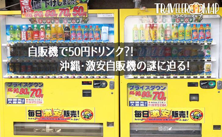 激安販売機