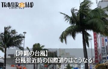 台風の日の国際通り