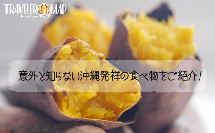 沖縄発祥の食べ物