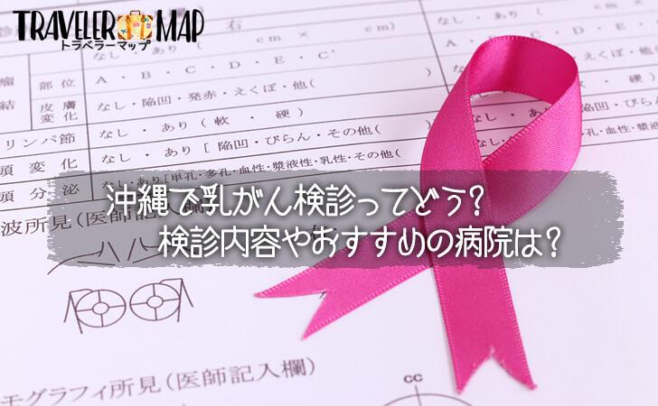 沖縄の乳がん検診事情について