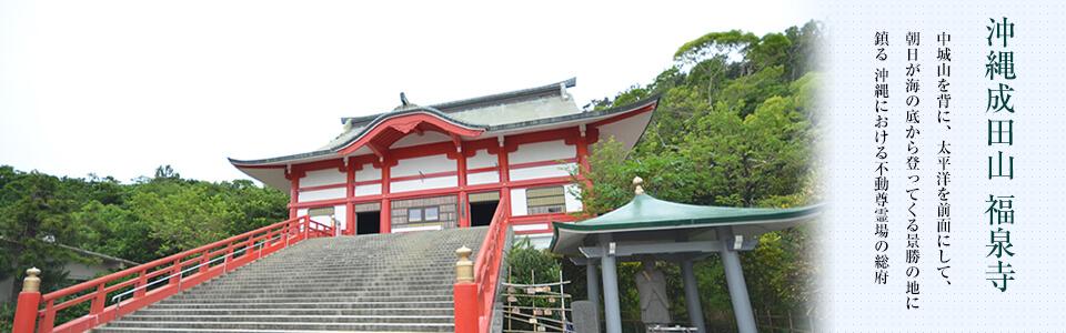 沖縄成田山