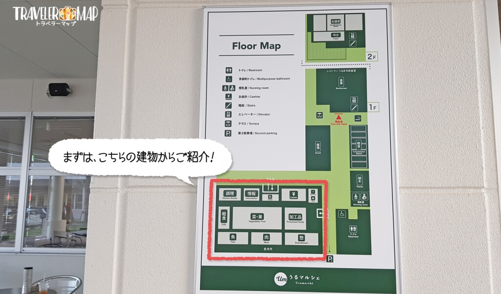 うるマルシェマップ