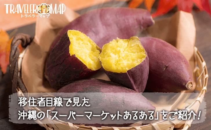 沖縄は焼き芋が一年中販売されている