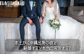 結婚すると苦労する?