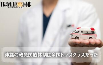 沖縄の医療体制について