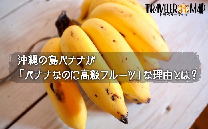 島バナナは何故高いのか?