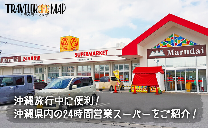 沖縄県内の24時間営業スーパー