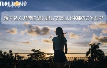 沖縄のくがに言葉
