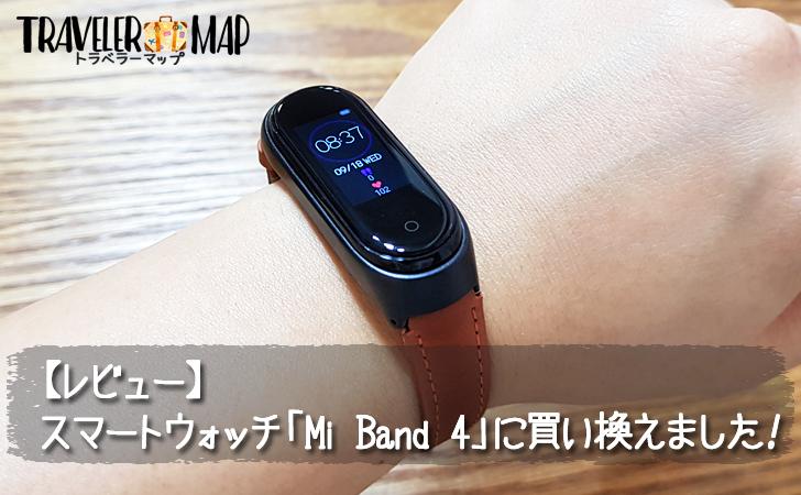 レビュー「Mi Band 4」に買い換えました!