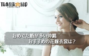 おめでた婚が多い沖縄での衣装探し