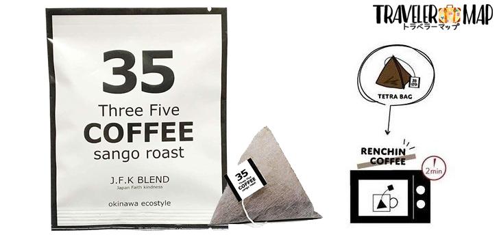 35coffeeテトラバックコーヒー