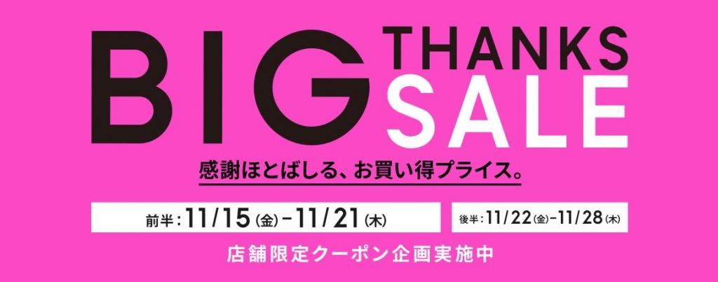 GU BIG Thanks sail