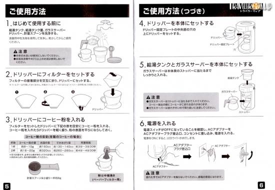 ドリップマイスターの使用方法