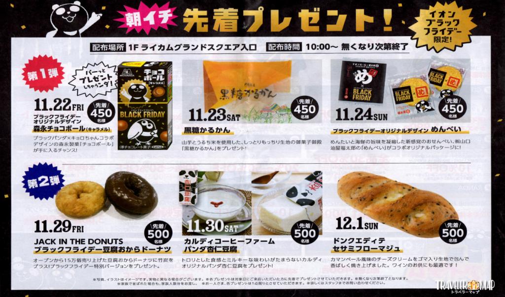 ブラックフライデーの配布菓子