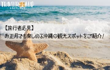元旦でも営業している沖縄の観光スポット