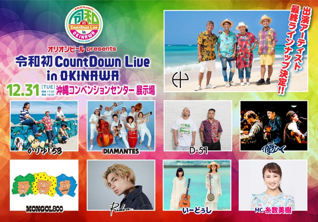 令和初CountDown Live in OKINAWA