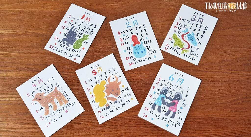 星座カレンダー