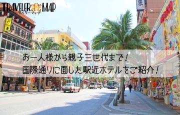国際通り沿いにあるホテル