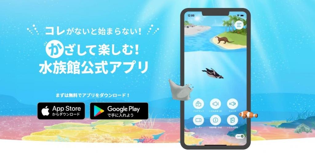 DMMかりゆし水族館のアプリ