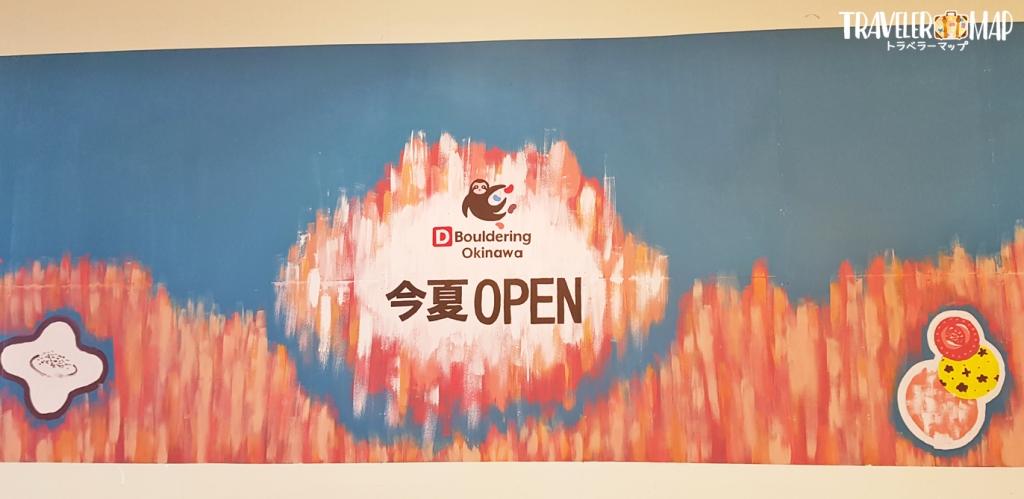 ボルダリング沖縄