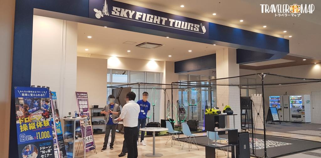 SKY FIGHT TOURS