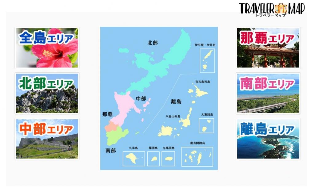 バリアフリーマップの地域別選択