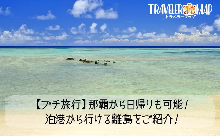 那覇 泊港から行ける離島