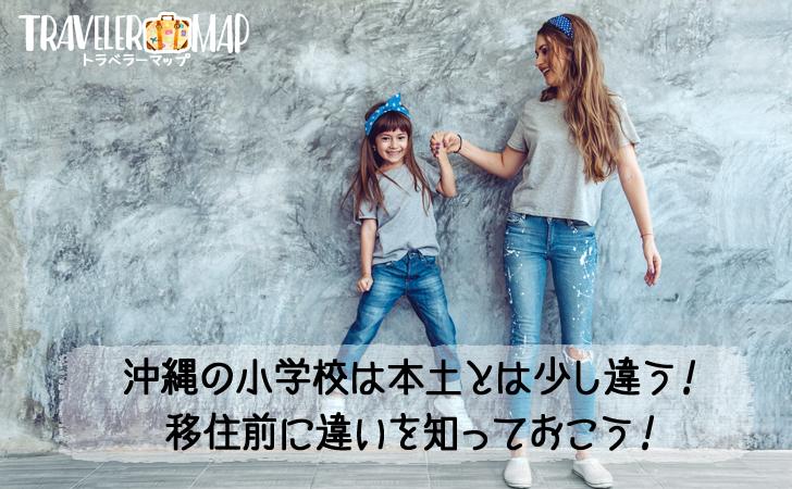 沖縄の小学校と本土の小学校の違いとは?