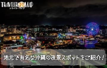 地元で有名な夜景スポット
