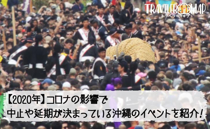 コロナの影響で中止・延期が決まっている沖縄のイベント