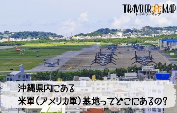 沖縄のアメリカ軍基地はどこにあるのか?