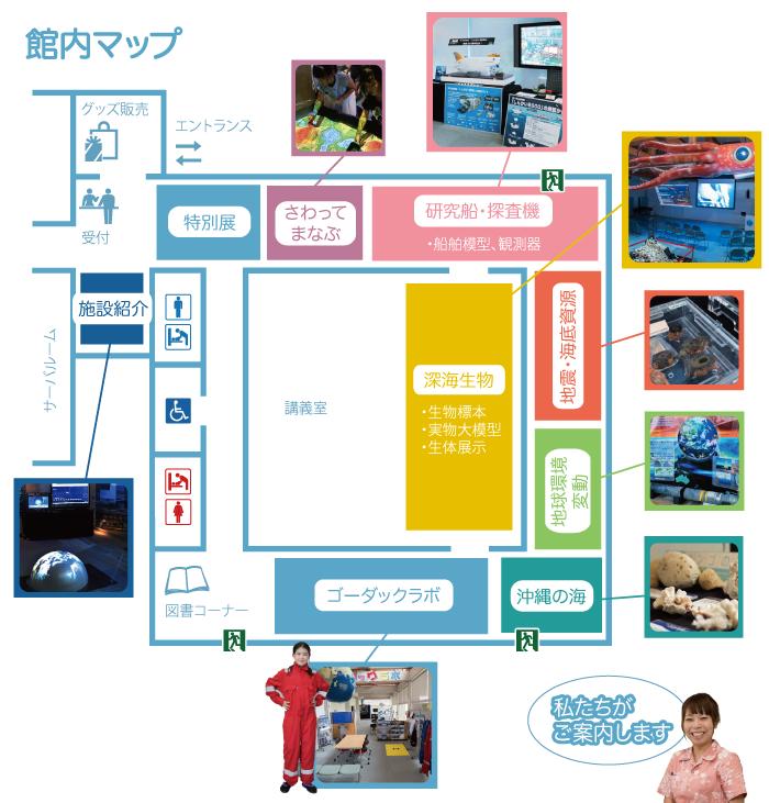 GODAC館内マップ