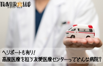 高度医療を担う友愛医療センターってどんな病院?