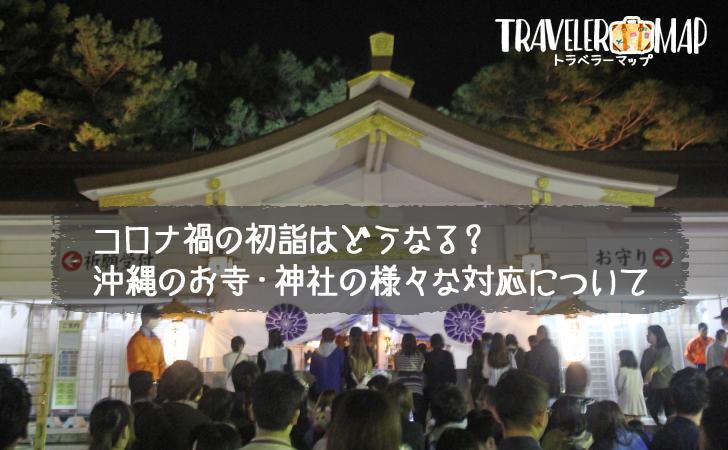 沖縄の神社・お寺のコロナ禍の初詣対応