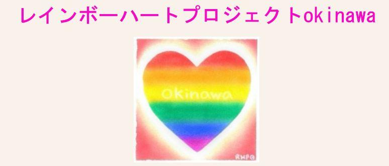 レインボーハートプロジェクトokinawa