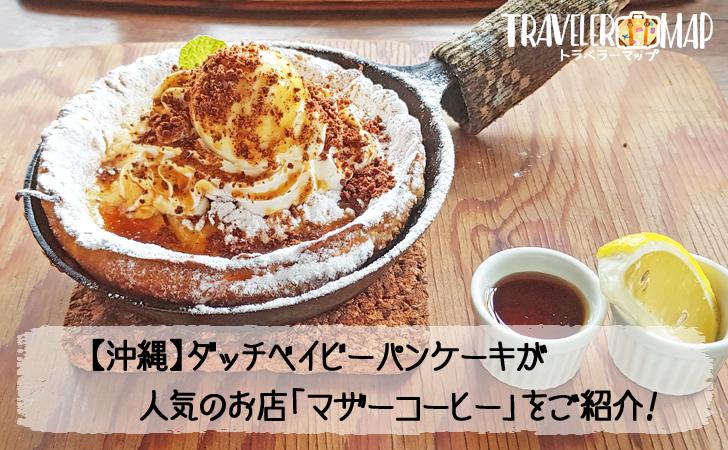 ダッチベイビーパンケーキが有名なマザーコーヒー