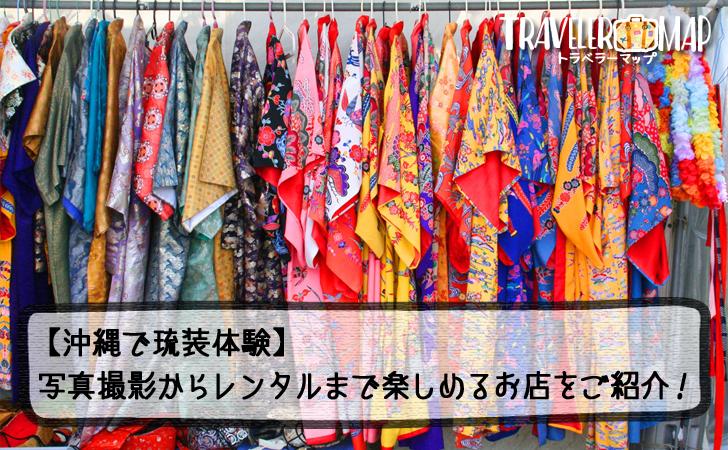 琉装がレンタル出来る沖縄アクティビティ