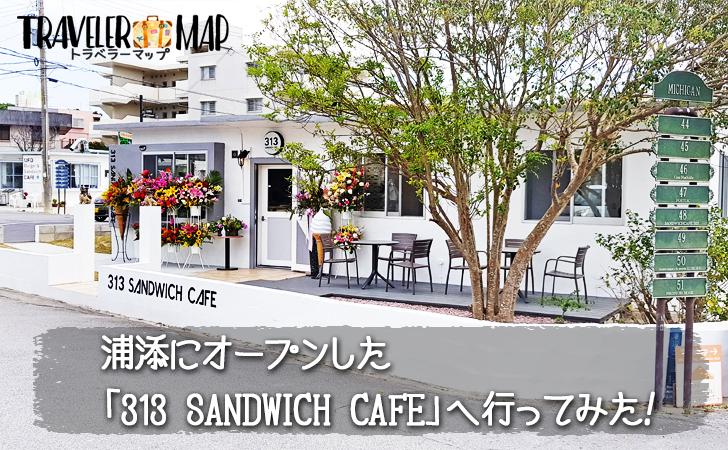 浦添外人住宅街にオープンした313 SANDWICH CAFEへ行ってみた