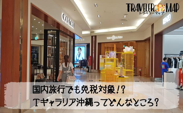 国内旅行でも免税対象なTギャラリア沖縄