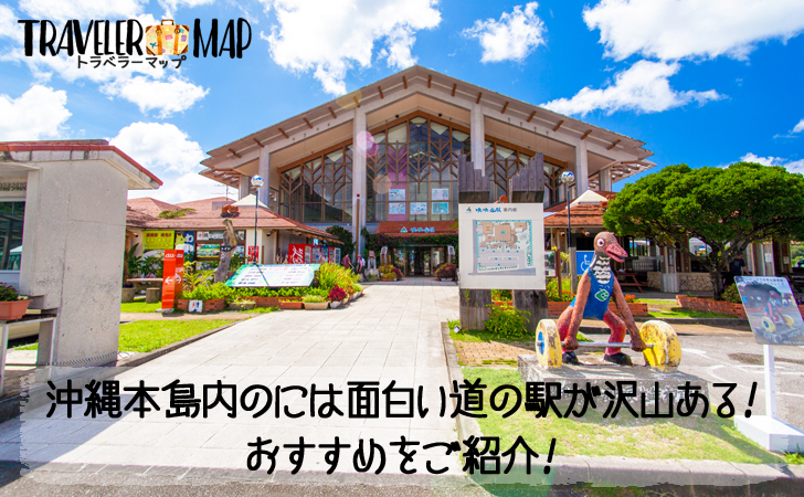 面白い沖縄の道の駅