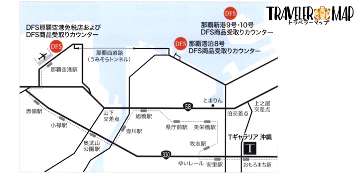 Tギャラリア沖縄受け取りカウンター