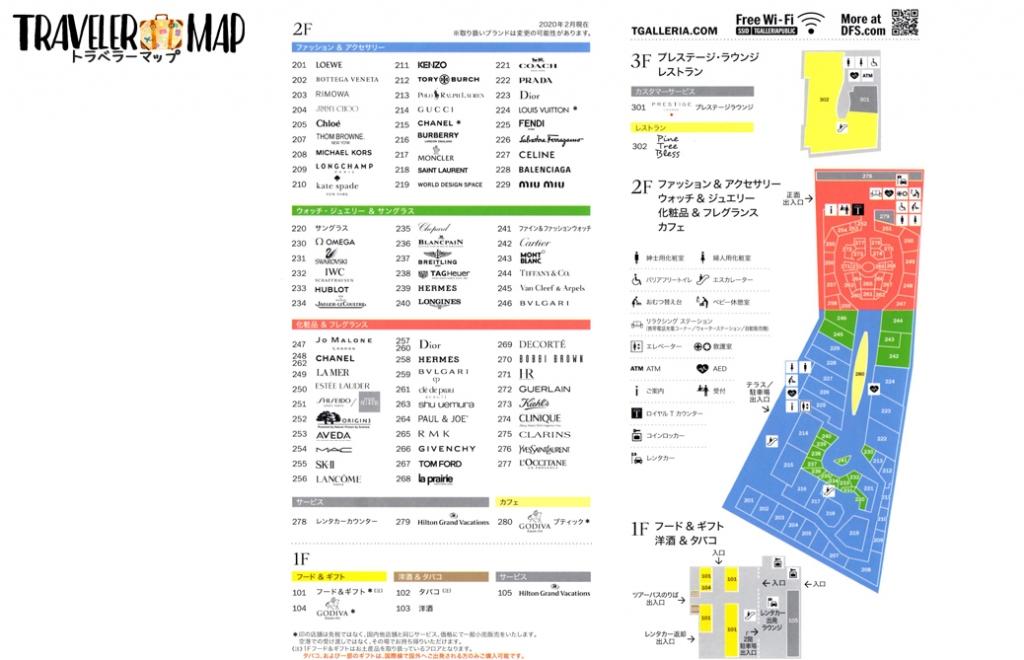 Tギャラリア沖縄の館内マップ