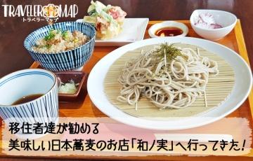 日本蕎麦のお店 和ノ実